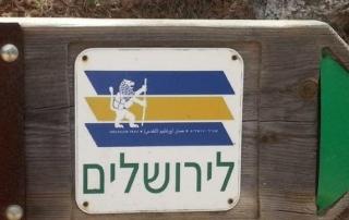 טיולי שביל ירושלים