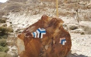 אזור שביל ישראל בדרום