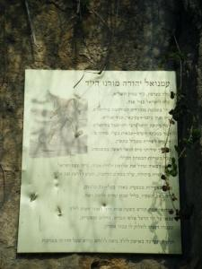 עמנואל יהודה מורנו