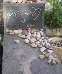 קבר נעומי שמר