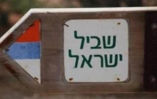 שביל ישראל - הולכים בשביל ישראל