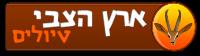 ארץ הצבי טיולים לוגו